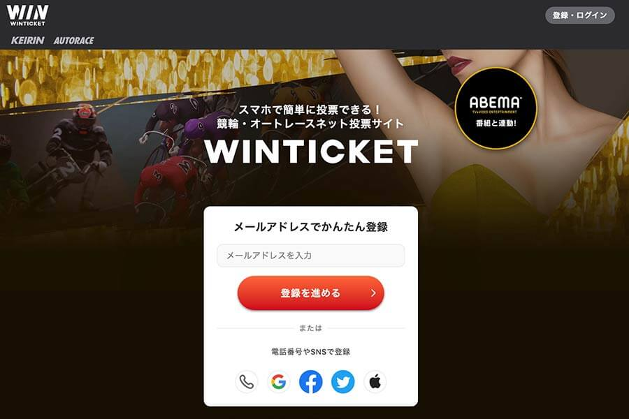 Win-Ticket(ウィンチケット)